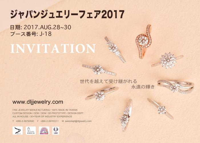 2017日本東京珠寶展 Japen Jewellery Fair – 工藝結合輕珠寶的演繹