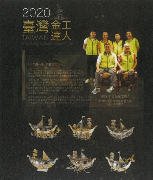 恭喜東龍珠珠寶精品工藝師突破重圍入圍2020金工達人競賽冠軍賽