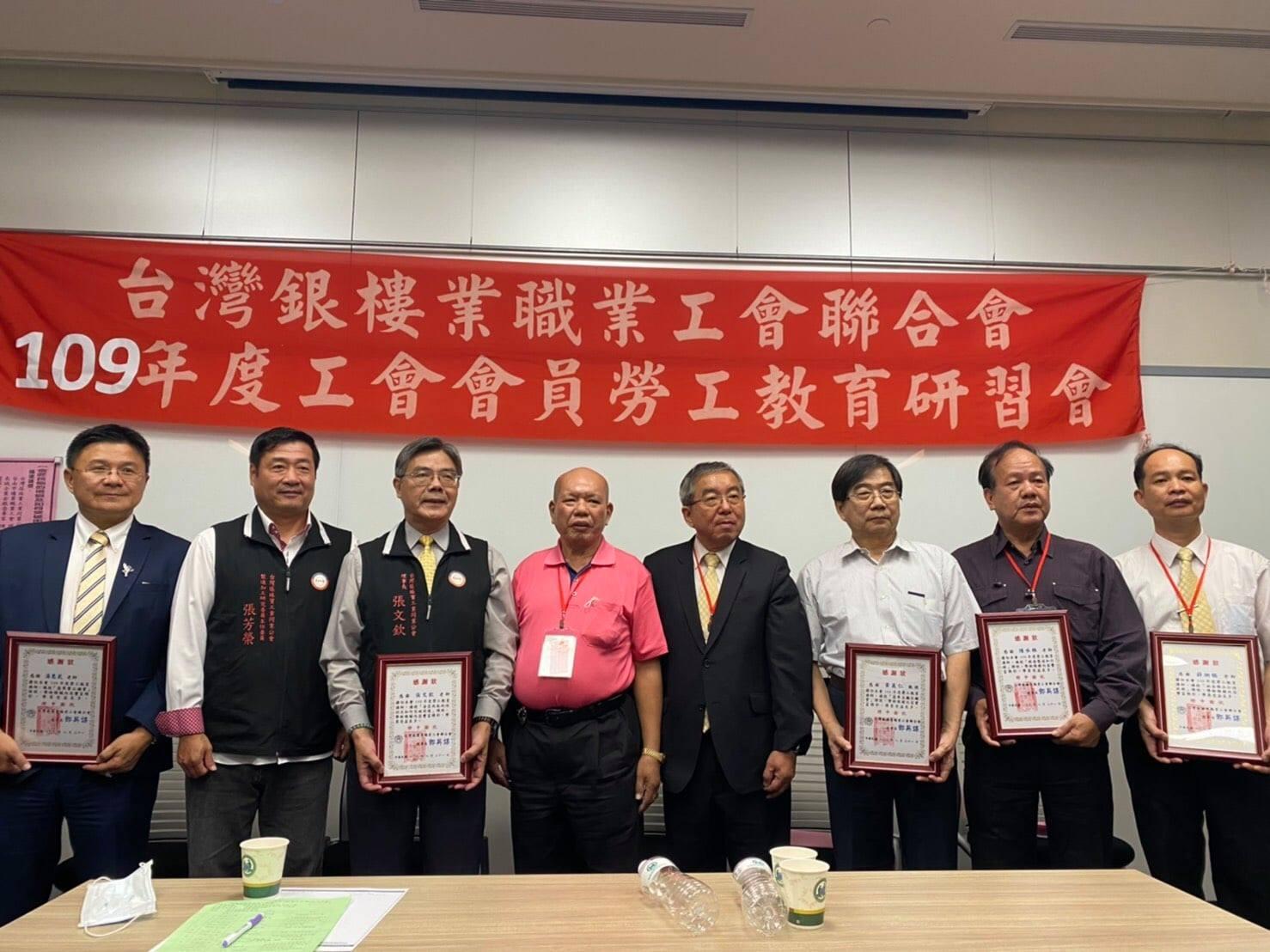 台灣銀樓業職業工會聯合會109年度工會會員勞工教育研習會